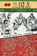 <<趣味・雑学>> 画本 三国志 第12巻 / 陳舜臣