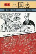 <<趣味・雑学>> 画本 三国志 第11巻 / 陳舜臣