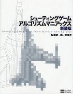 <<産業>> シューティングゲームアルゴリズムマニアックス 新装版 / 松浦健一郎/司ゆき