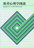 <<宗教・哲学・自己啓発>> 教育心理学図説 / 福岡教育大学