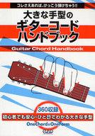 <<芸術・アート>> 大きな手型のギターコードハンドブック