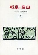 <<政治・経済・社会>> 戦車と自由 チェコスロバキア事件資料集2