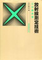 <<科学・自然>> 放射線測定技術 第6訂版 / 山田勝彦