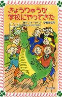 <<児童書・絵本>> きょうりゅうが学校にやってきた / アン・フォーサイス