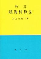 <<産業>> 航海科算法 / 長谷川健二