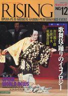 <<芸術・アート>> RISING NO.12 歌舞伎・踊りのイコノロジー