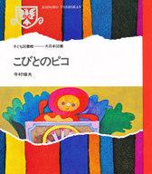 <<児童書・絵本>> こびとのピコ / 寺村輝夫