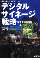 <<政治・経済・社会>> 日本を動かす次世代メディア デジタルサイネージ戦略 / 中村伊知哉