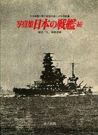 <<芸術・アート>> 日本の戦艦(続)-写真集 (記録写真集選18) / 「丸」編集部