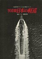 <<芸術・アート>> 日本の軽巡-写真集 (記録写真集選14) / 「丸」編集部