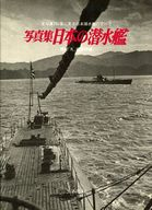 <<芸術・アート>> ランクB)日本の潜水艦-写真集 (記録写真集選16) / 「丸」編集部