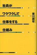<<政治・経済・社会>> 社員がワクワクして仕事をする仕組み / 東川鷹年