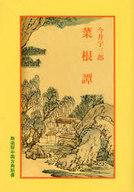 <<宗教・哲学・自己啓発>> 菜根譚 / 今井宇三郎