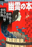 <<サブカルチャー>> 幽霊の本 / 少年社/中村友紀夫/武田えり子