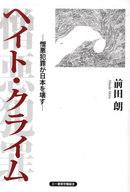 <<政治・経済・社会>> ヘイト・クライム 憎悪犯罪が日本を壊す / 前田朗