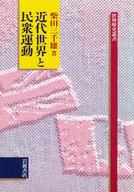 <<歴史・地理>> 近代世界と民衆運動 / 柴田三千雄