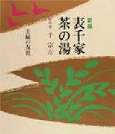 <<趣味・雑学>> 新編 表千家茶の湯 / 千宗左