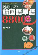 <<語学>> 暮らしの韓国語単語8800 / 今井久美雄