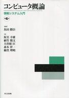 <<科学・自然>> コンピュータ概論 -情報システム入門- 第6版 / 魚田勝臣