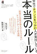 <<ビジネス>> 会社でチャンスをつかむ人が実行している本当のルール / 福沢恵子/勝間和代