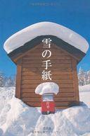 <<芸術・アート>> 雪の手紙 / 片平孝