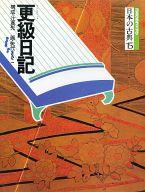 <<歴史・地理>> 更級日記 コミグラフィック 日本の古典15 / 辻真先/矢代まさこ