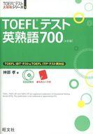 <<語学>> CD付)TOEFLテスト英熟語700 4訂版  / 神部孝