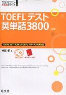 <<語学>> CD付)TOEFLテスト英単語3800 4訂版  / 神部孝