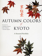 <<芸術・アート>> 英文版 京紅葉 - Autumn Colors of Kyoto: A Seasonal Portfolio / 水野秀比古