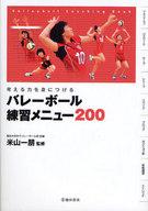 <<スポーツ>> 考える力を身につける バレーボール 練習メニュー200 / 米山一朋