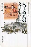 <<歴史・地理>> 大工道具の文明史: 日本・中国・ヨーロッパの建築技術 / 渡邉晶