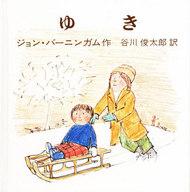 <<児童書・絵本>> ゆき / ジョン・バーニンガム