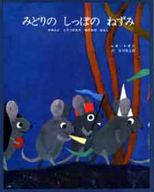 <<児童書・絵本>> みどりの しっぽの ねずみ / レオ・レオニ
