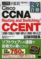 <<コンピュータ>> 完全合格 Cisco CCNA Routing and Switching/CCENT試験 問題集 / 廣田正俊
