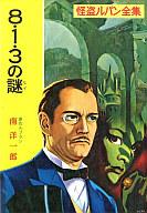 <<児童書・絵本>> 怪盗ルパン 8・1・3の謎 / 南洋一郎
