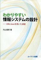<<産業>> わかりやすい情報システムの設計 / 内山俊郎