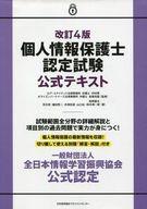 <<政治・経済・社会>> 改訂4版 個人情報保護士認定試験公式テキスト / 中村博