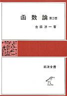 <<教育・育児>> 函数論 第2版 / 吉田洋一