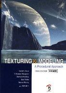 <<産業>> Texturing & Modeling A Procedural Approach Third Edition 日本語版 / D.S.エバート