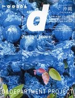 <<歴史・地理>> d design travel OKINAWA / D&DEPARTMENT PROJECT