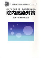 <<科学・自然>> エビデンスに基づく一般歯科医療における院内感染対策 / 日本歯科医学会