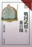 <<歴史・地理>> 戦国武将と茶の湯 / 米原正義
