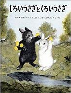 <<児童書・絵本>> しろいうさぎとくろいうさぎ / ガース・ウイリアムズ/ガース・ウイリアムズ