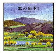<<児童書・絵本>> 歌の絵本(2) 世界の唱歌より / 芥川也寸志