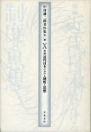 <<宗教・哲学・自己啓発>> 中村雄二郎著作集<第2期-10>新編 近代日本における制度と思想 / 中村雄二郎