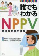 <<科学・自然>> 誰でもわかるNPPV / 濱本実也