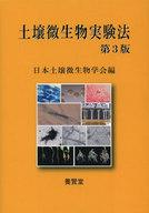 <<産業>> 土壌微生物実験法 第3版 / 日本土壌微生物学会