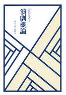<<芸術・アート>> 演劇概論 / 河竹登志夫