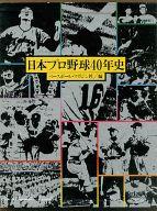<<スポーツ>> 日本プロ野球40年史 / ベースボールマガジン社