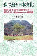 <<政治・経済・社会>> 森に蘇る日本文化 過疎化する山村に、高齢者の力を借りて郷土の文化と社会を再構築するための提案書 / 青木宏一郎